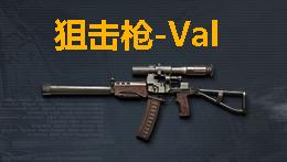 VAL狙击步枪