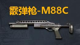 M88C霰弹枪