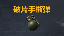 破片手榴弹