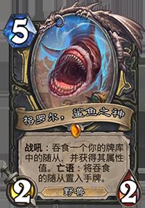炉石传说格罗尔鲨鱼之神
