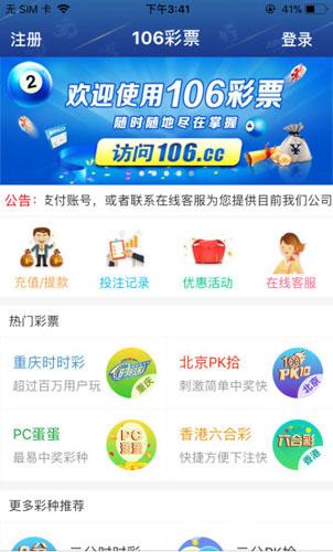 106彩票最新官方app下载截图1