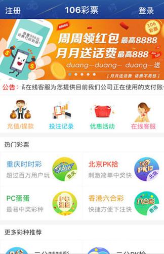 106彩票最新官方app下载截图4