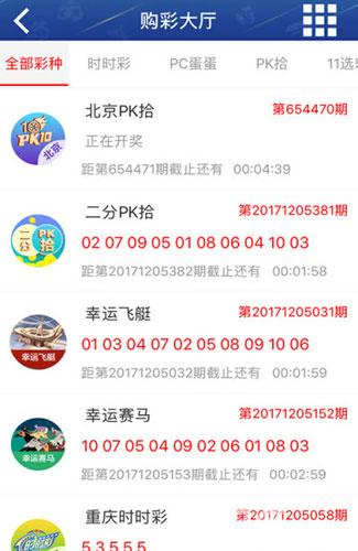 106彩票最新官方app下载截图5