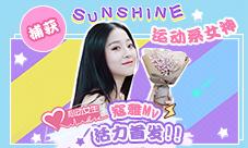 捕获运动系女神《心动女生》寇雅活力MV曝光
