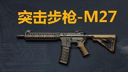 M27步槍