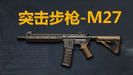 M27步枪
