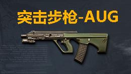 AUG步枪