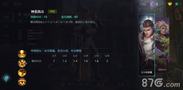 激战狂潮亚历山大技能2