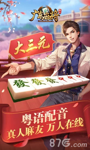 腾讯广东麻将1.5.1旧版本截图4