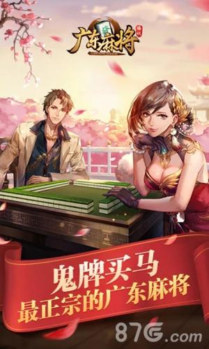 腾讯广东麻将苹果旧版本截图1
