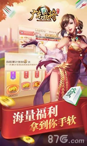 腾讯广东麻将苹果旧版本截图2