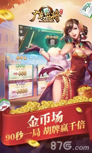 騰訊廣東麻將蘋果舊版本截圖3