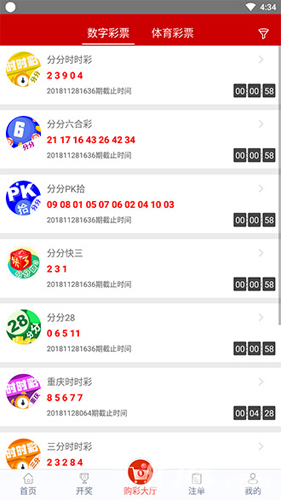 703彩票app手机版截图2