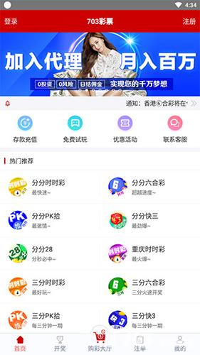 703彩票app手机版截图1