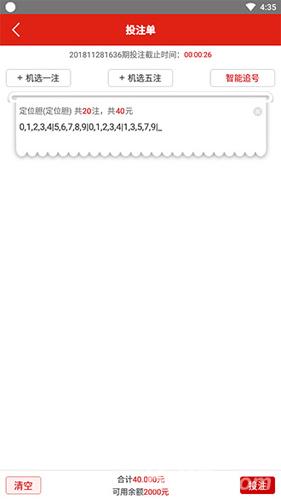 703彩票app手机版截图5