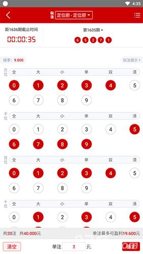 703彩票app手机版截图4