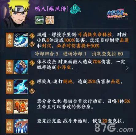 火影忍者OL手游疾风传版本爆料2