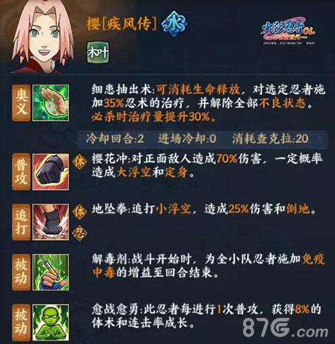 火影忍者OL手游疾风传版本爆料3