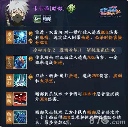 火影忍者OL手游疾风传版本爆料5