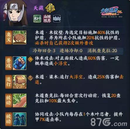 火影忍者OL手游疾风传版本爆料6