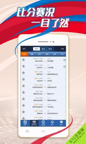 皇冠比分一皇冠赔率和足球比分2合1球探比分手机客户端下载_球探比分app手机版下载