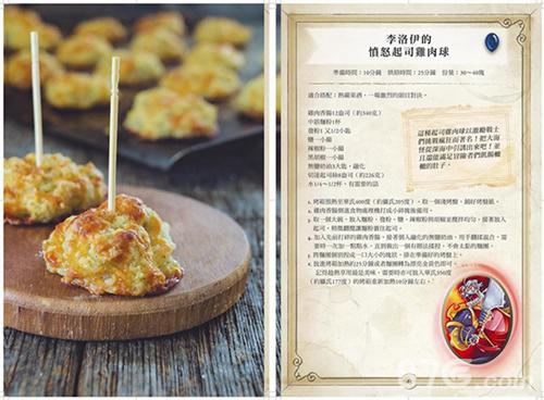 炉石螃蟹食谱中文版制作教你发售饥荒旅店料食谱传说老板的图片