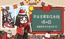 《决战!平安京》周年庆正式定档 重磅更新预告