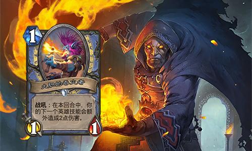 炉石传说控制火冲法