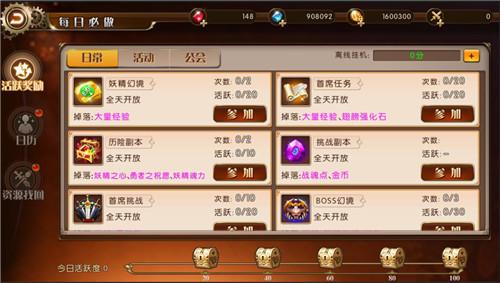 勇者荣耀3