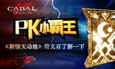 PK小霸王《新惊天动地》符文石了解一下