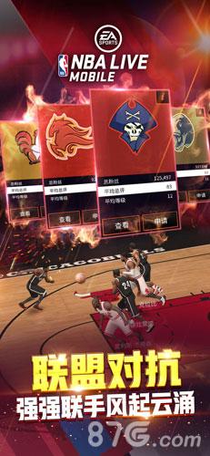 NBA LIVE截图5