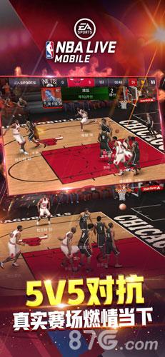 NBA LIVE截图6