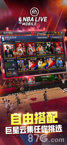 NBA LIVE截图7