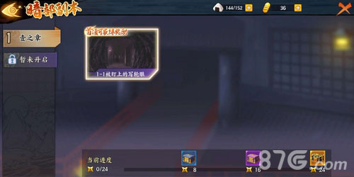 火影忍者OL手游12月20日更新公告3