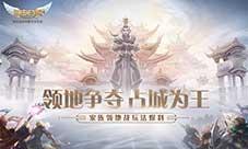 决战龙城《自由幻想》手游家族领地战玩法爆料视频