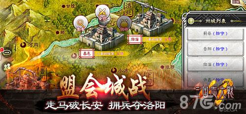 三国志大战MiOS春节独家礼包试玩截图3