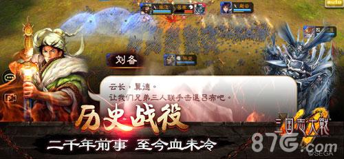 三国志大战MiOS春节独家礼包试玩截图4