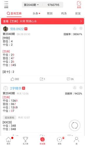 大公鸡七星彩官方最新版app截图4