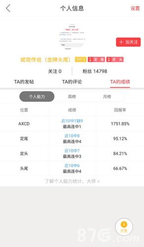 大公鸡七星彩官方最新版app截图5