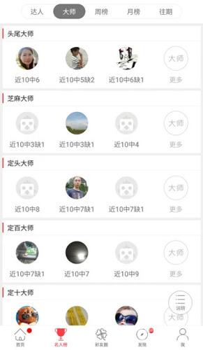 大公鸡七星彩官方最新版app截图3