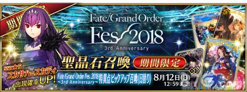 FGO「Fate/Grand Order Fes.特异点pick up召唤」卡池