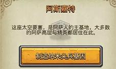 不思议迷宫阿斯嘉特怎么选 阿斯嘉特选项奖励一览