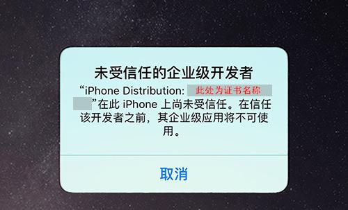 iOS9未受信任第一步