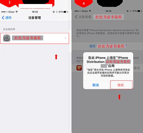 iOS9未受信任第三步