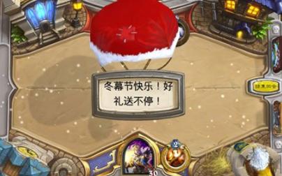 炉石传说冬幕节乱斗