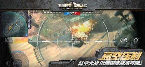 巅峰坦克五一独家礼包试玩截图3