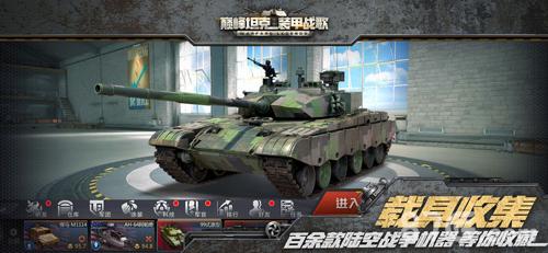 巅峰坦克五一独家礼包试玩截图2