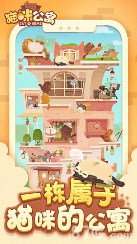 猫咪公寓截图4