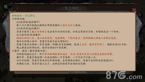 阴阳师雪童子秘闻7层怎么打2