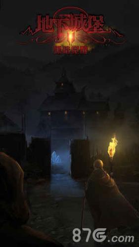 地下城堡2:黑暗觉醒截图2